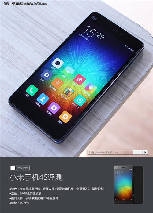 小米5之外的惊喜!米4生命的延续小米4S评测:力压小米4C 拍照媲美iPhone 6