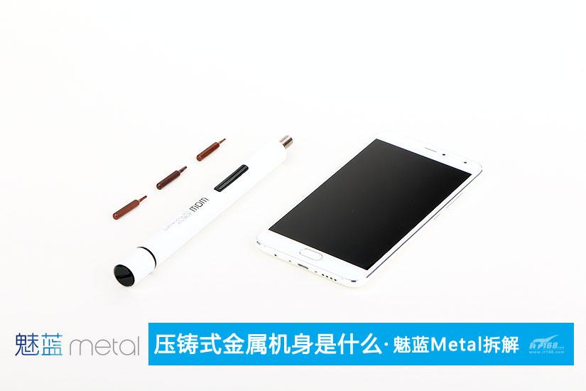 魅蓝metal评测+拆解 揭秘压铸金属机身与魅族MX5不同?