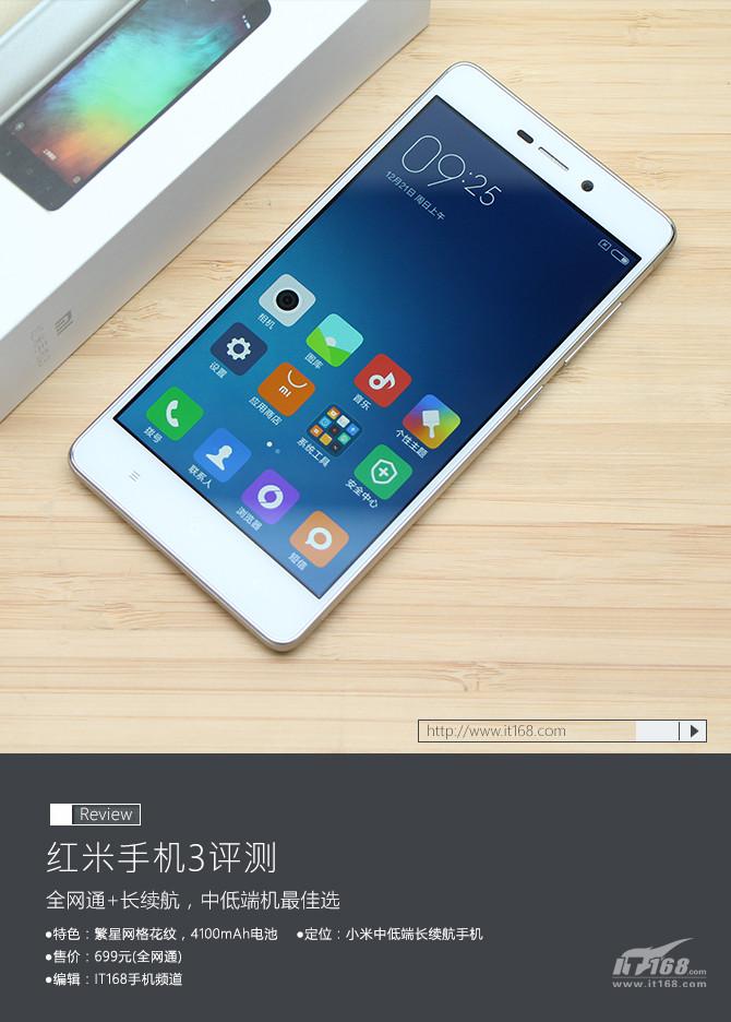 红米3首发全面评测+开箱图赏 大电池全网通真值得抢购?