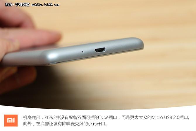 红米3评测+拆解 红米note3全网通性能超小米4c米粉怎么选?