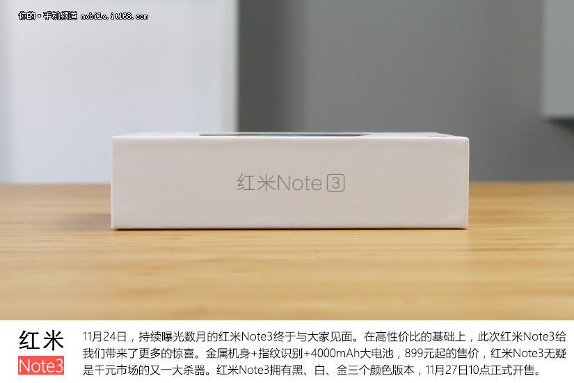 红米note3首发开箱评测 打脸红米note2力压魅蓝metal?