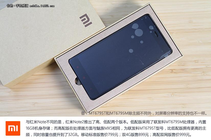 红米Note2对比魅蓝Note2开箱评测 真要对标魅族MX5?