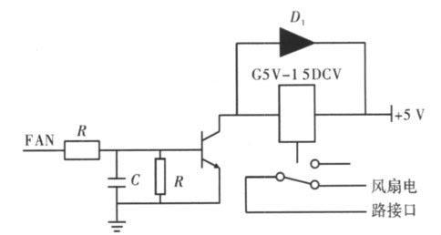 图6 风扇控制电路