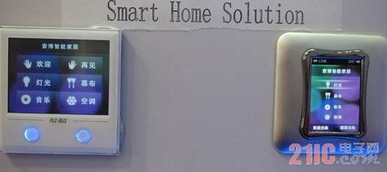 智能家居方案