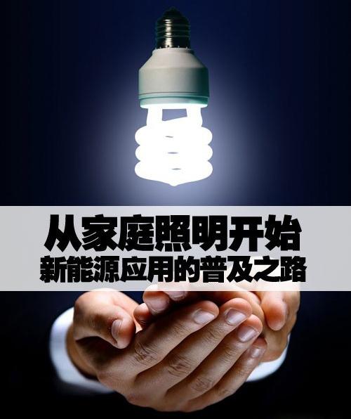 未来电灯不用电 LED与新能源成趋向