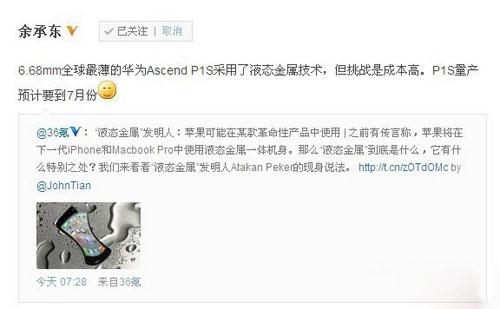 最薄智能手机 Ascend P1 S将于7月量产