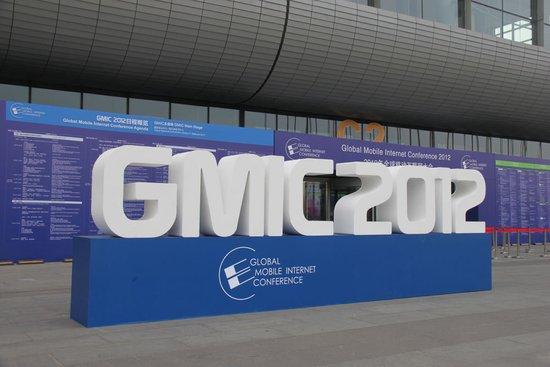 2012全球移动互联网大会今日在京召开