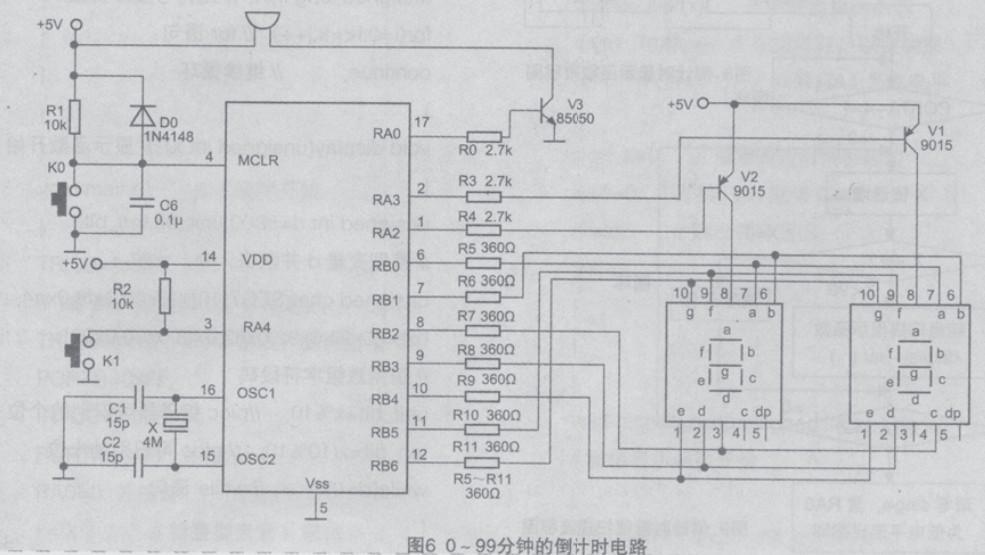 图6  0~99分钟的倒计时电路(点击图片放大)     pic16f84a 单片机