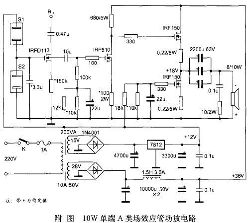 10w单端a类场效应管功放电路