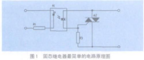 是固态继电器最简单的电路原理图