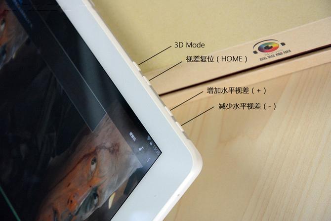 裸眼3D时代 In3D平板电脑评测