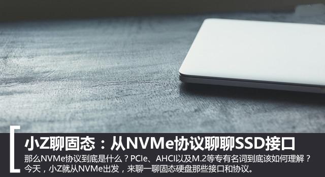 小Z聊固态:从NVMe协议聊聊SSD接口
