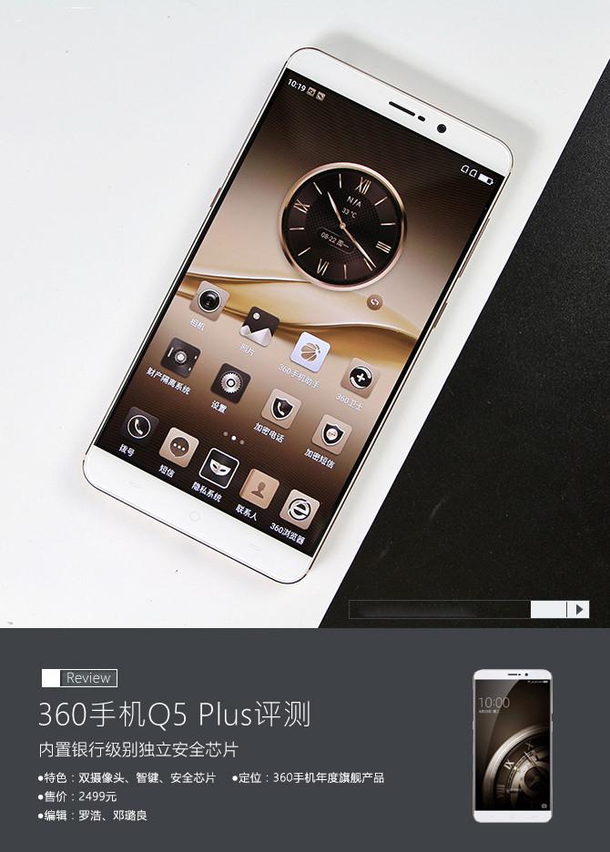 360Q5 Plus详细评测:银行级安全芯片+双摄
