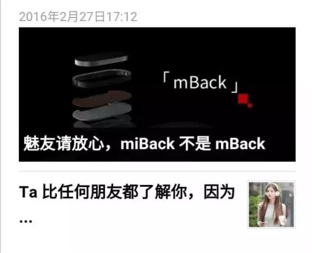 魅族拿下mBack专利 雷军的miBack到底输在哪里?