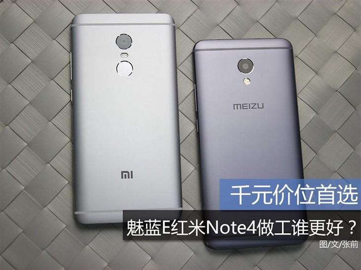 魅蓝E红米Note4哪个好?两款千元机对比