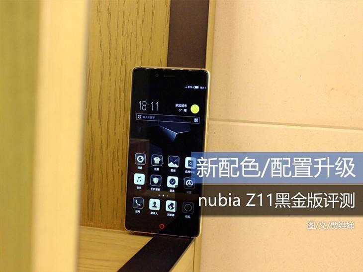 nubia Z11黑金版评测:新配色、指纹识别以及升级6G大内存