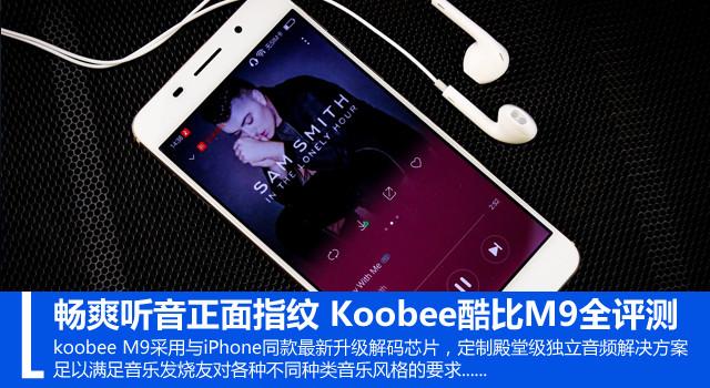 koobee酷比M9全评测:畅爽听音、正面指纹