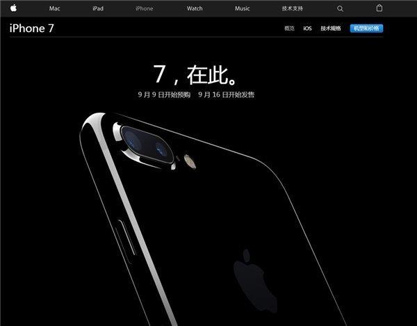苹果iPhone7/Plus真机图赏