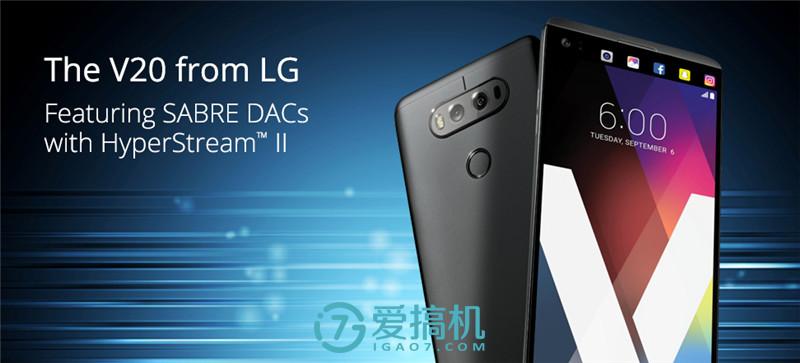 LG V20首发的独立DAC究竟是什么?