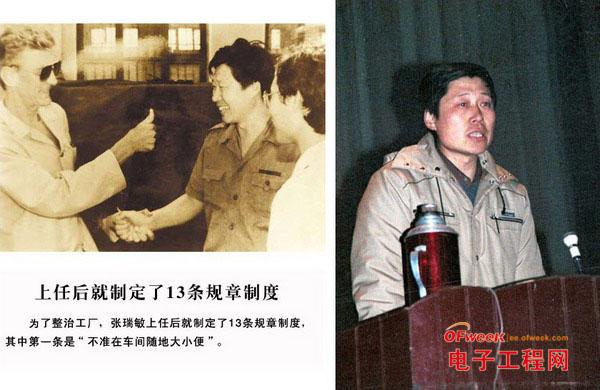 图说海尔总裁张瑞敏