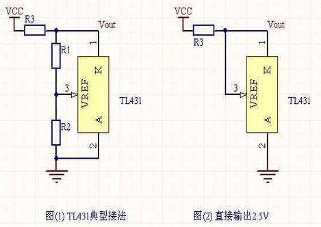TL431的基本应用电路和几种不常见接法