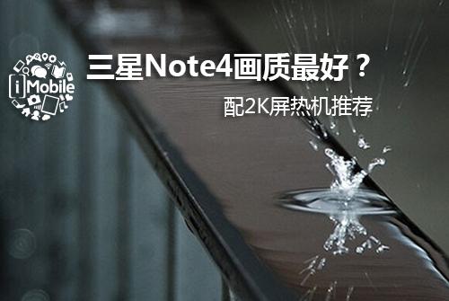 魅族MX4 Pro加入战局 热门2K屏新机盘点(附曝光)