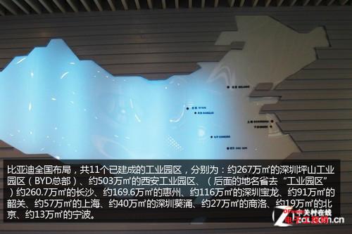 """参观比亚迪博物馆:探秘比亚迪20年""""风雨路"""""""