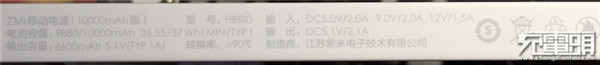 小米紫米快充移动电源拆解评测:99元诚意如何?