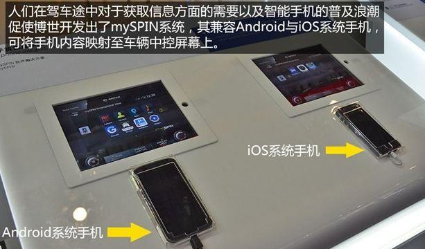 """盘点2014北京车展""""角落""""里的新技术(多图)"""
