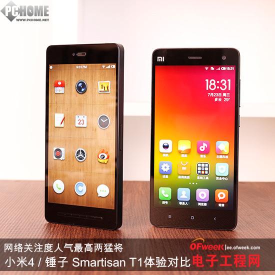 小米4/锤子手机T1对比评测:小米的诚意vs锤子的情怀
