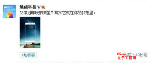 魅族MX4配置曝光汇总:9月决战小米4荣耀6