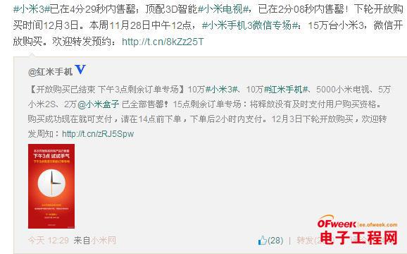 小米3(64G)首发4分29秒售罄 28号微信专场12月3号官网开放购买