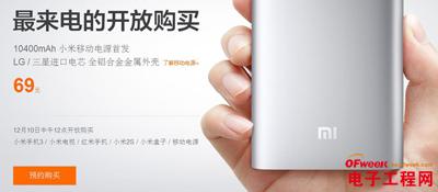 12月10日5万台小米移动电源首发 雷军想让小米手机也能DIY