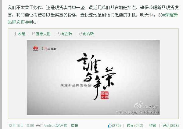 华为余承东:荣耀3C不卖期货 比小米更快更有性价比
