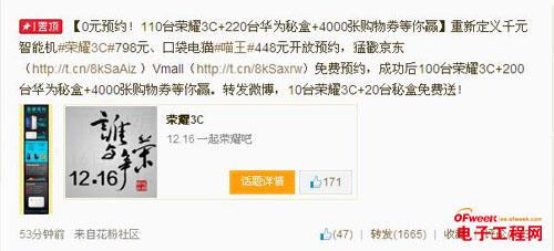荣耀3C华为喵王25日华为与京东首发 秒杀红米/小米路由器