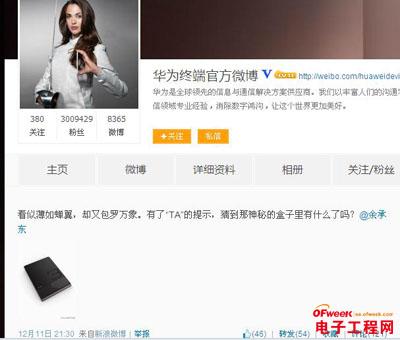 """华为黑色""""盒子""""曝光小米紧张:是荣耀3C还是华为路由器?"""