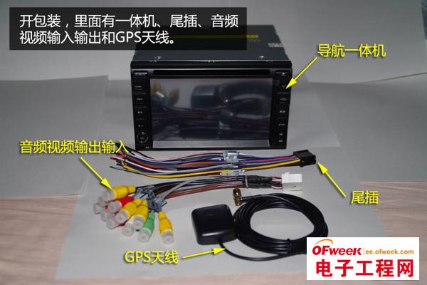 DIY车载导航教程攻略(图文)