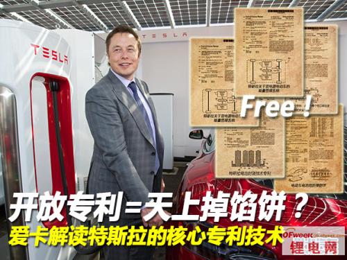 特斯拉锂电池/充电技术专利详解(图)