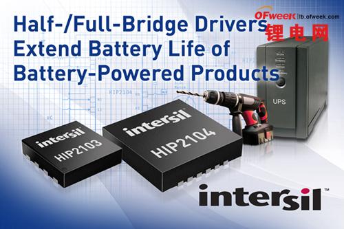 Intersil推半桥和全桥驱动器延长锂电池寿命与续航