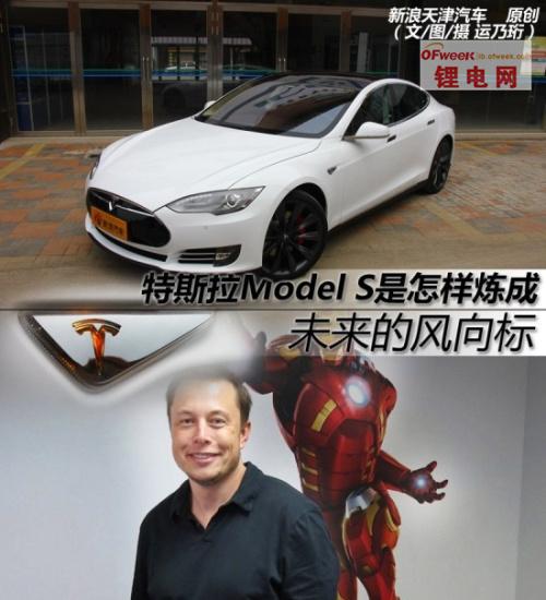 特斯拉Model S是怎样炼成的?(图)