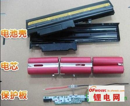 笔记本拆解:电池结构分析(图)