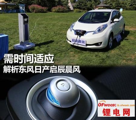 东风日产启辰晨风电动汽车试驾评测(图)