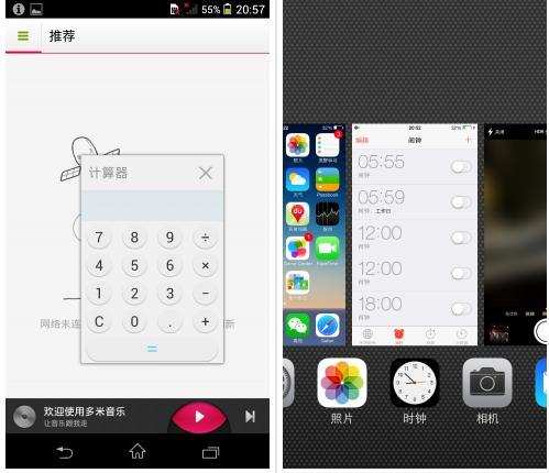 索尼xperia z1 l39h/iphone 5s多任务界面