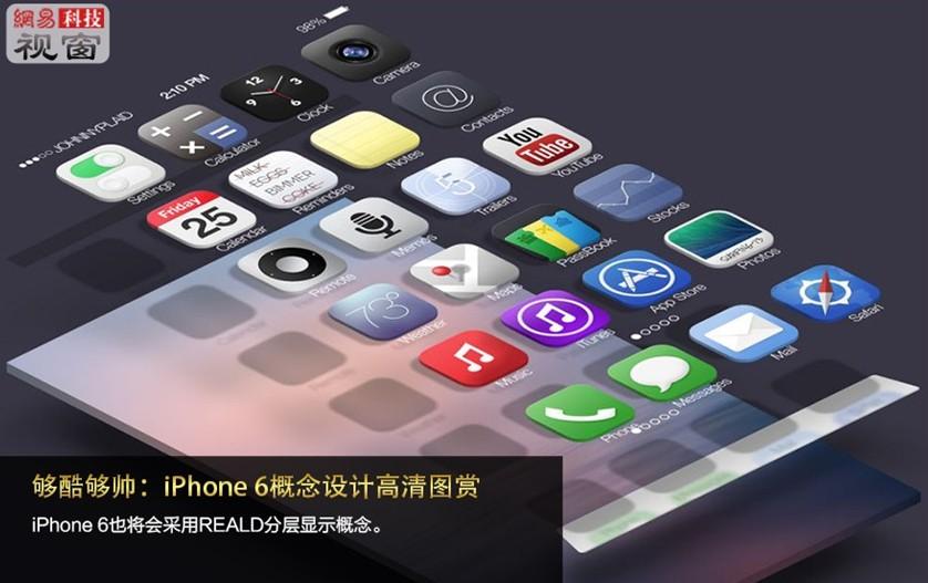 【图赏】超薄无边框iphone 6概念机 搭载a7x处理器