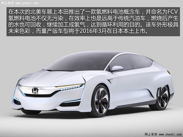 新能源车标杆 本田fcv氢燃料电池概念车