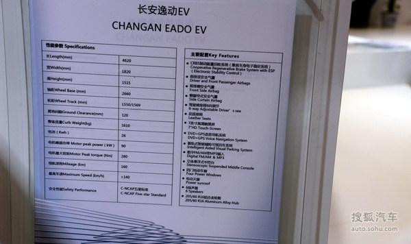 自主电动车来袭:逸动EV/北汽ES210/晨风/比亚迪e6