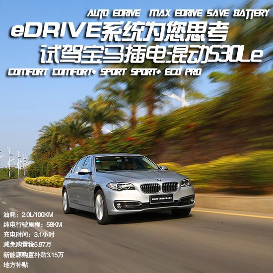 【试驾】体验eDrive系统:宝马插电混动车530Le到来!