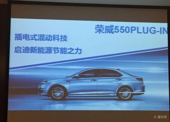 体验荣威550PLUG-IN:插电式混合动力轿车