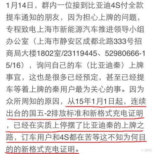 上海之路好漫长:比亚迪秦目前被暂停上牌?