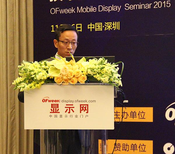 OFweek 2015中国移动显示技术及应用研讨会成功举办
